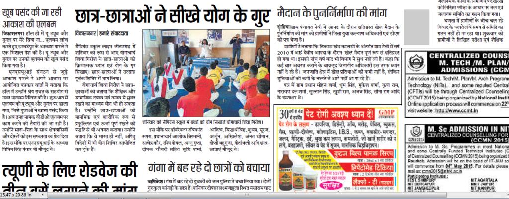 Hindustan Live News Paper Ad Dehradun